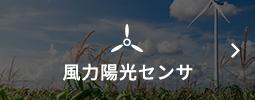 風力陽光センサ