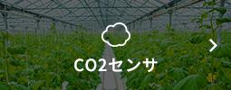 CO2センサ
