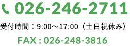 026-246-2711 受付時間:9:00~17:00(土日祝休み) FAX : 026-248-3816