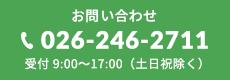 お問い合わせ026-246-2711受付 9:00~17:00(土日祝除く)