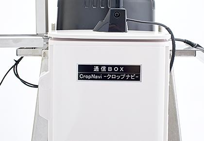 通信BOX