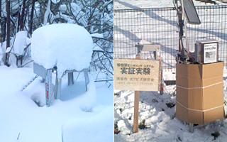 極寒豪雪地域で確実動作する定点カメラ観測システムの実用化開発