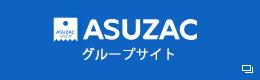 アスザックグループサイト