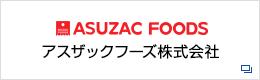 アスザックフーズ株式会社