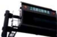 高速道路上表示器の着雪検知